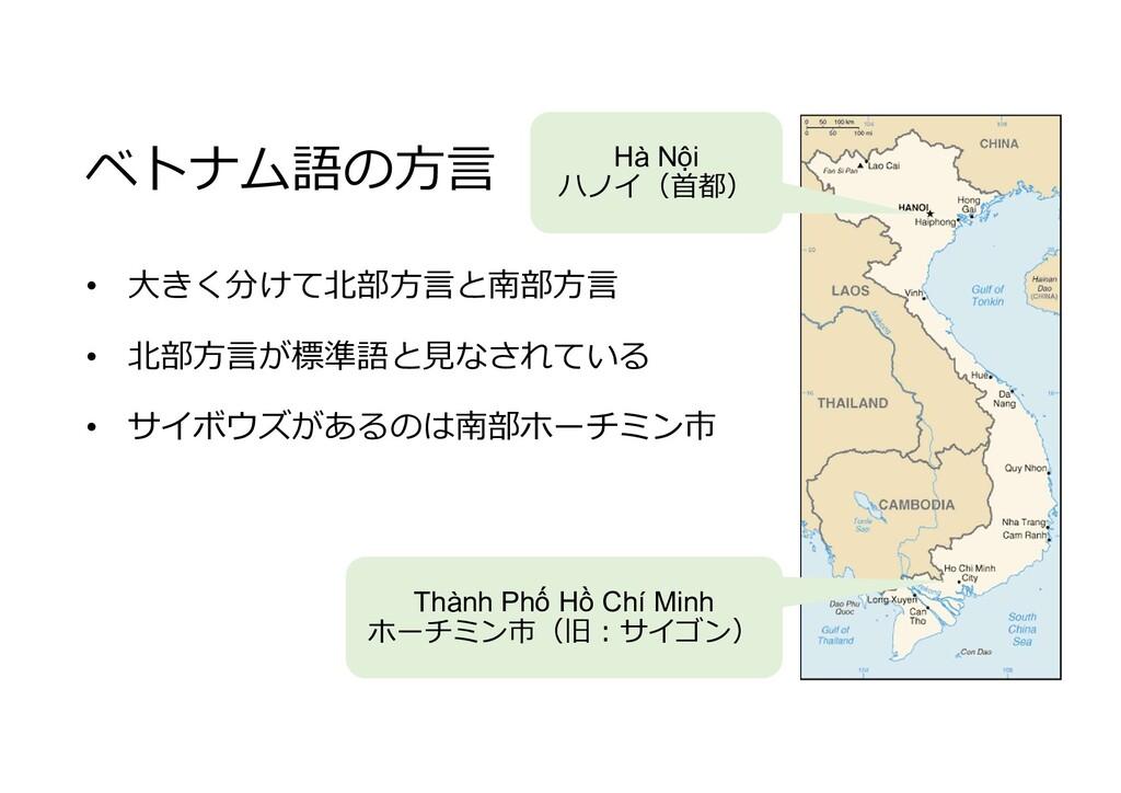 ベトナム語の方言 • 大きく分けて北部方言と南部方言 • 北部方言が標準語と見なされている •...