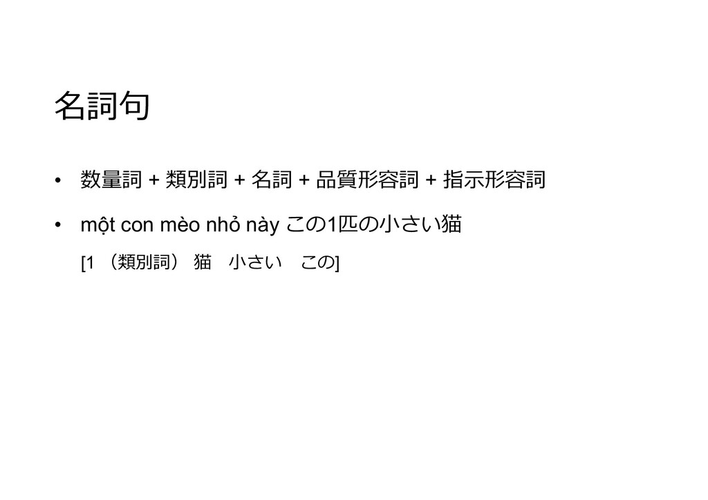 名詞句 • 数量詞 + 類別詞 + 名詞 + 品質形容詞 + 指示形容詞 • một con ...