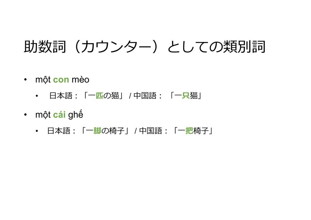 助数詞(カウンター)としての類別詞 • một con mèo • 日本語:「一匹の猫」 / ...