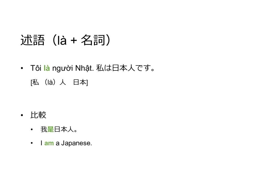 述語(là + 名詞) • Tôi là người Nhật. 私は日本人です。 [私 (l...