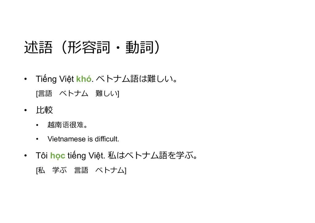 述語(形容詞・動詞) • Tiếng Việt khó. ベトナム語は難しい。 [言語 ベトナ...