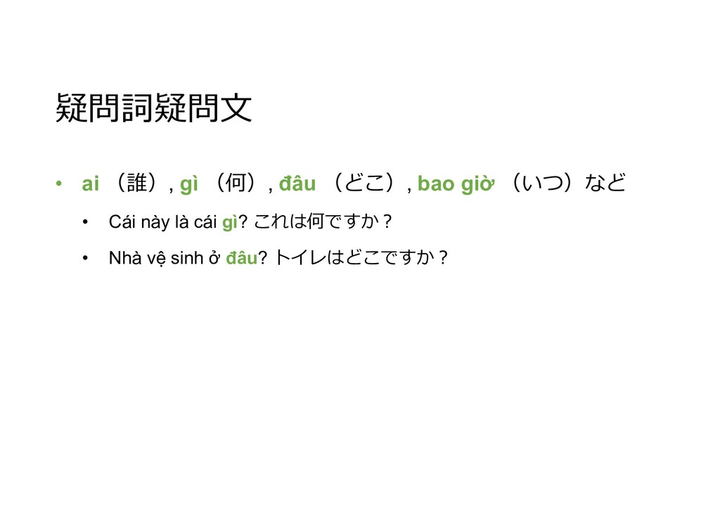 疑問詞疑問文 • ai (誰), gì (何), đâu (どこ), bao giờ (いつ)...