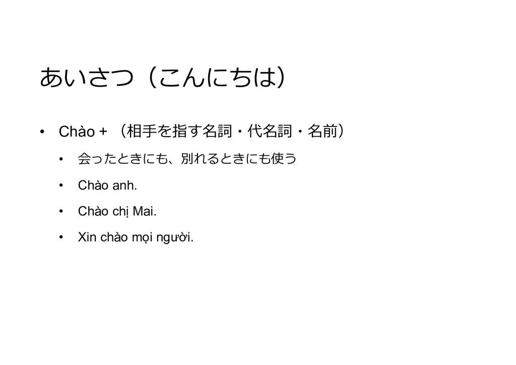 あいさつ(こんにちは) • Chào + (相手を指す名詞・代名詞・名前) • 会ったときにも...