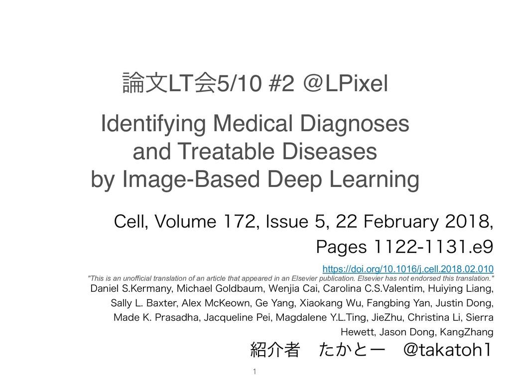 จLTձ5/10 #2 @LPixel Identifying Medical Diagno...