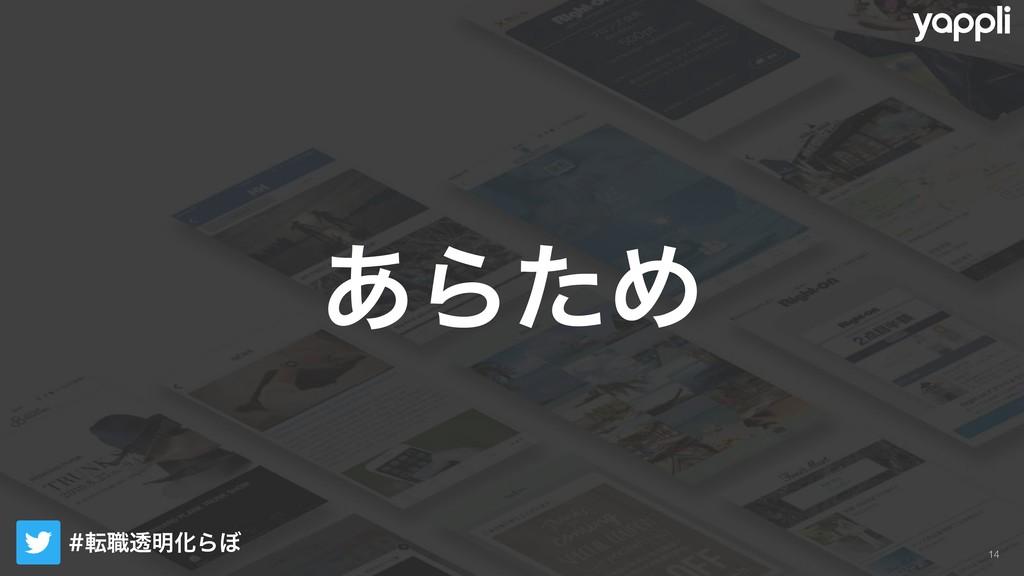 స৬ಁ໌ԽΒ΅ !14 ͋ΒͨΊ