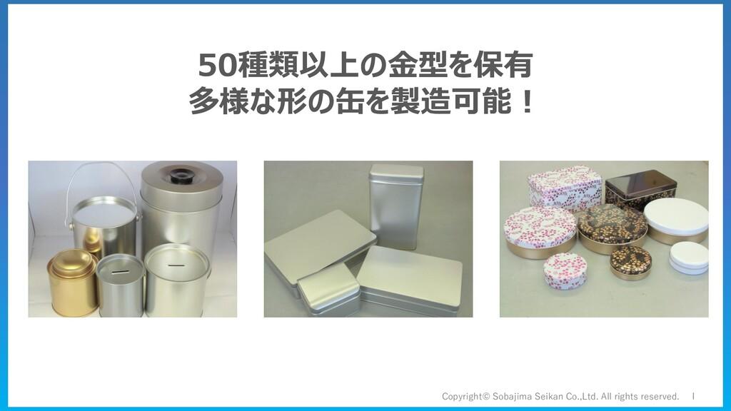 Copyright© Sobajima Seikan Co.,Ltd. All rights ...
