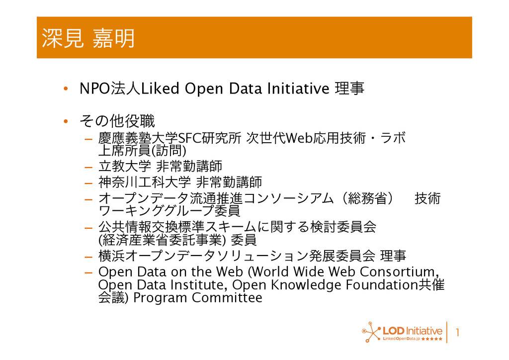 ਂݟՅ໌ •  NPO๏ਓLiked Open Data Initiative ཧࣄ