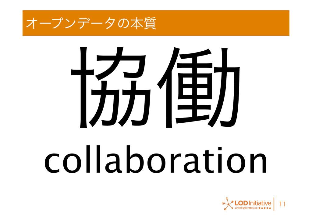 Φʔϓϯσʔλͷຊ࣭ ڠಇ collaboration