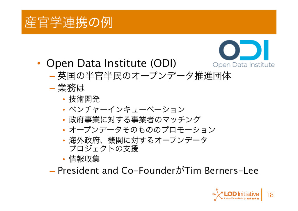 ࢈׭ֶ࿈ܞͷྫ •  Open Data Institute (ODI)