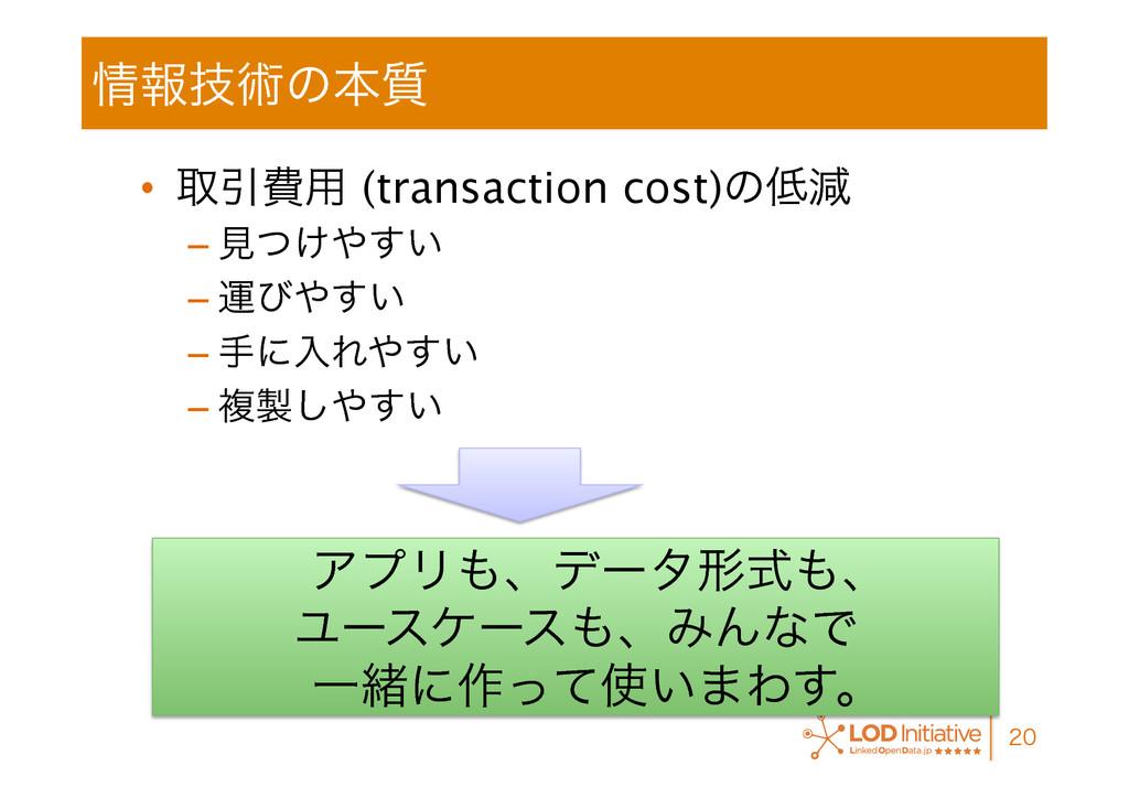 ใٕज़ͷຊ࣭ • औҾඅ༻(transaction cost)ͷݮ –ݟ͚ͭ͢...