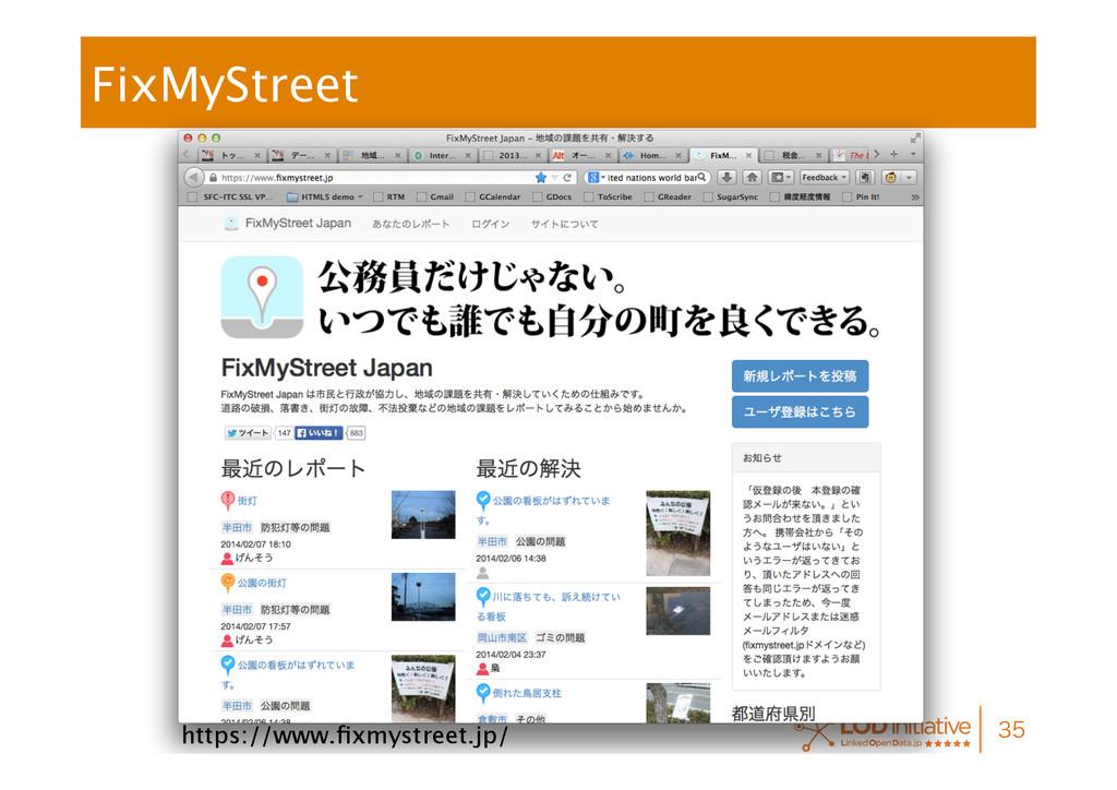 FixMyStreet  https://www.fixmystreet.jp/