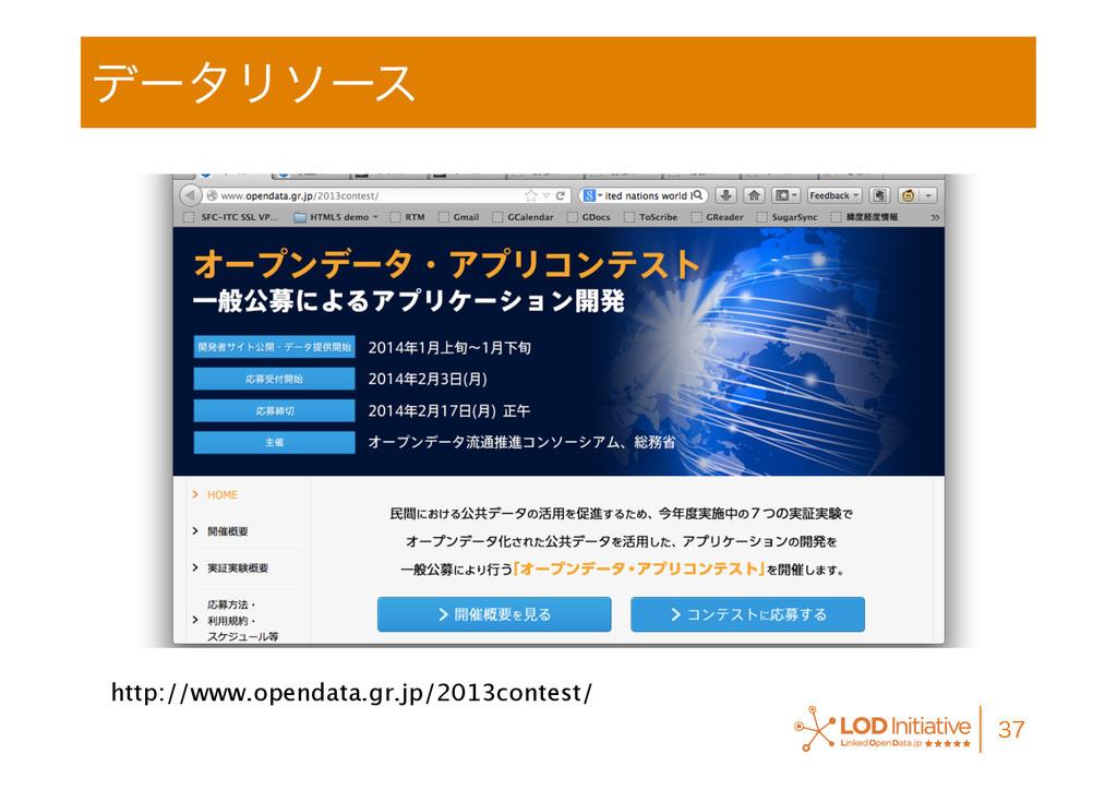 σʔλϦιʔε  http://www.opendata.gr.jp/2013cont...