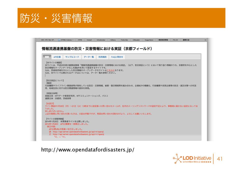 ࡂɾࡂใ  http://www.opendatafordisasters.jp...