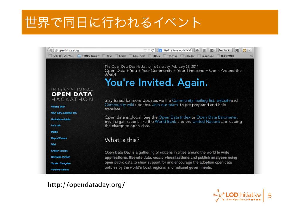 ੈքͰಉʹߦΘΕΔΠϕϯτ  http://opendataday.org/