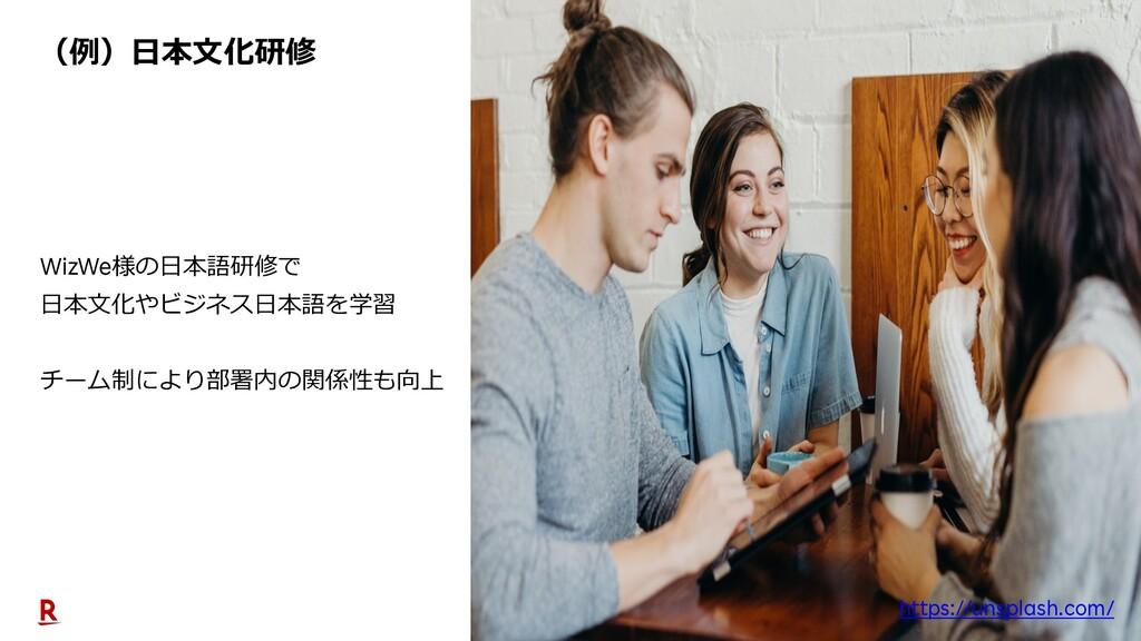 12 (例)⽇本⽂化研修 WizWe様の⽇本語研修で ⽇本⽂化やビジネス⽇本語を学習 チーム制...