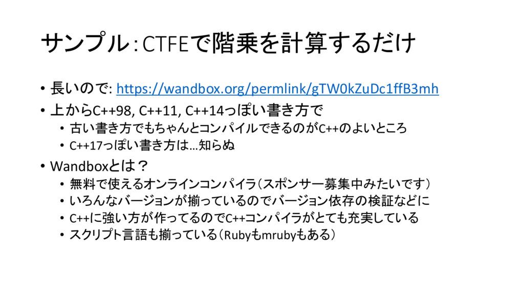 サンプル:CTFEで階乗を計算するだけ • 長いので: https://wandbox.org...