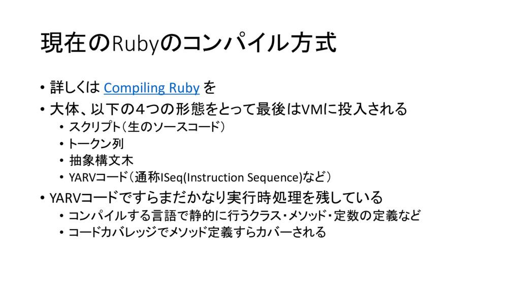 現在のRubyのコンパイル方式 • 詳しくは Compiling Ruby を • 大体、以下...