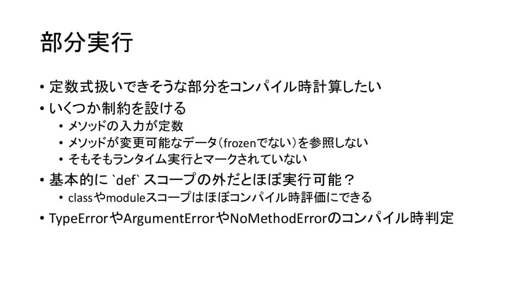 部分実行 • 定数式扱いできそうな部分をコンパイル時計算したい • いくつか制約を設ける • ...