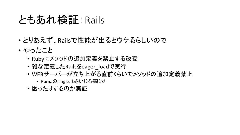 ともあれ検証:Rails • とりあえず、Railsで性能が出るとウケるらしいので • やった...