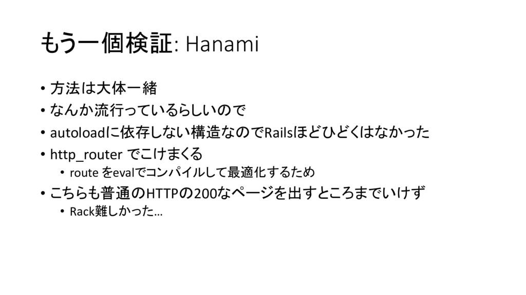 もう一個検証: Hanami • 方法は大体一緒 • なんか流行っているらしいので • aut...