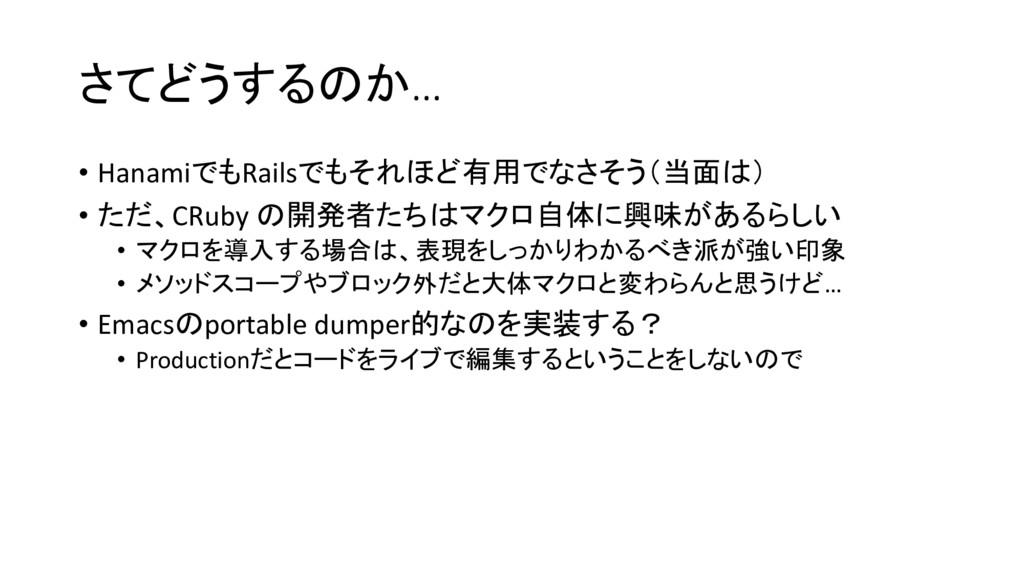 さてどうするのか… • HanamiでもRailsでもそれほど有用でなさそう(当面は) • た...