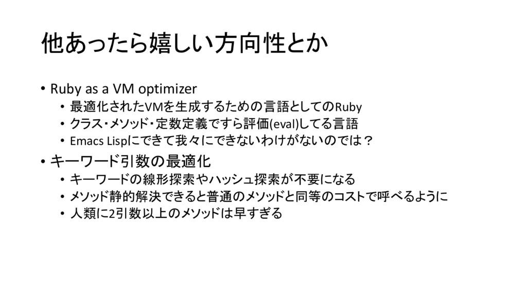 他あったら嬉しい方向性とか • Ruby as a VM optimizer • 最適化された...