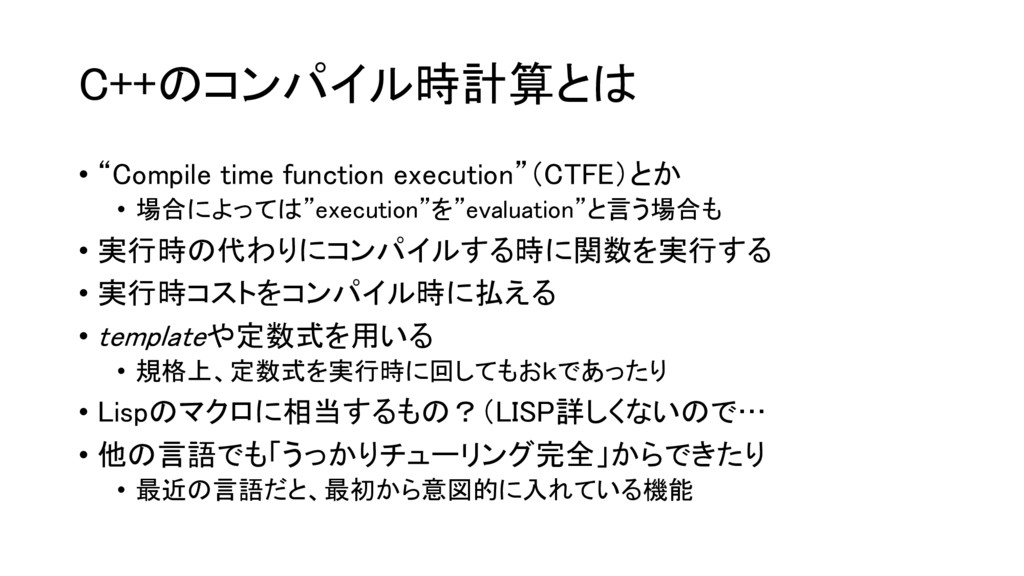 """C++のコンパイル時計算とは • """"Compile time function executi..."""