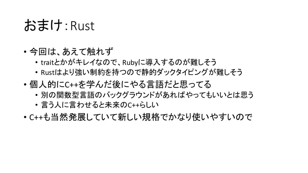 おまけ:Rust • 今回は、あえて触れず • traitとかがキレイなので、Rubyに導入す...