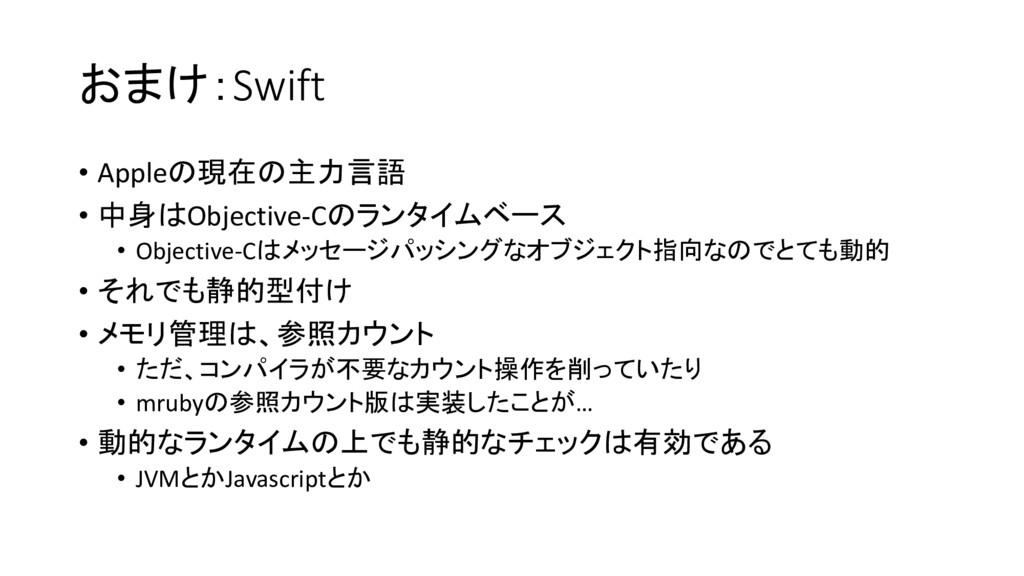 おまけ:Swift • Appleの現在の主力言語 • 中身はObjective-Cのランタイ...