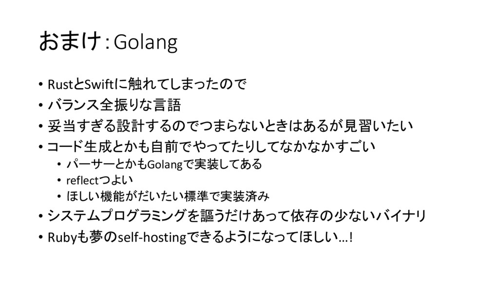 おまけ:Golang • RustとSwiftに触れてしまったので • バランス全振りな言語 ...