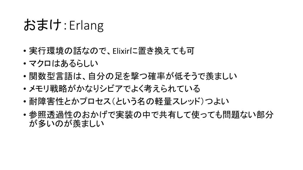 おまけ:Erlang • 実行環境の話なので、Elixirに置き換えても可 • マクロはあるら...
