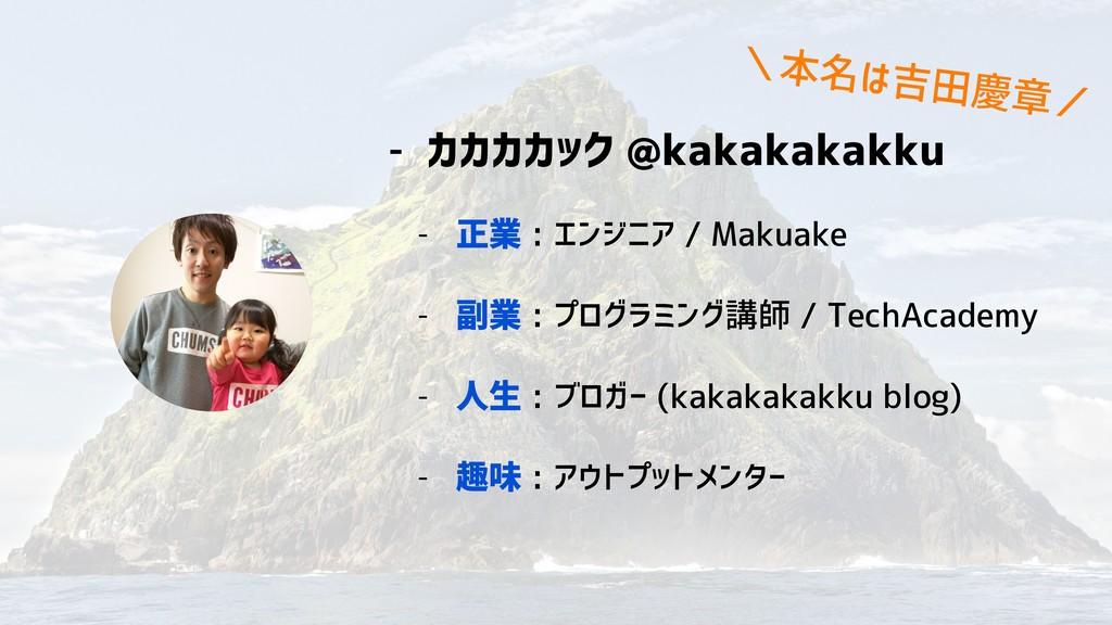 - カカカカック @kakakakakku - 正業 : エンジニア / Makuake - ...