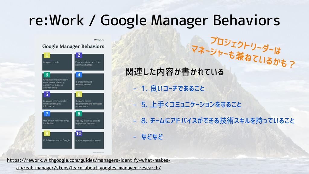 re:Work / Google Manager Behaviors https://rewo...
