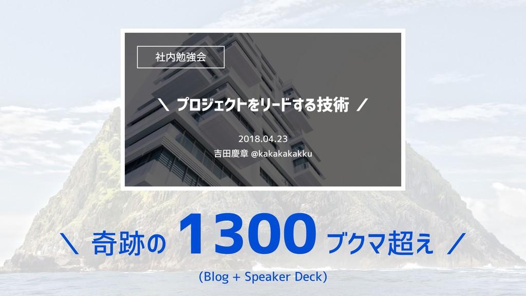 \ 奇跡の 1300 ブクマ超え / (Blog + Speaker Deck)