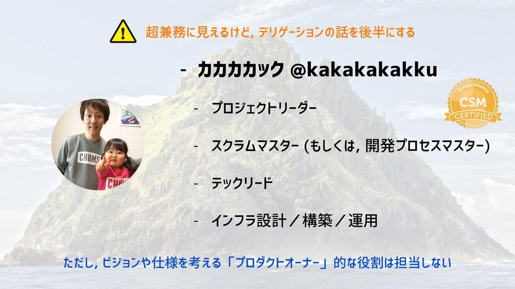 - カカカカック @kakakakakku - プロジェクトリーダー - スクラムマスター (...