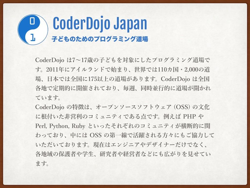 CoderDojo は7〜17歳の⼦どもを対象にしたプログラミング道場で す。2011年にアイ...