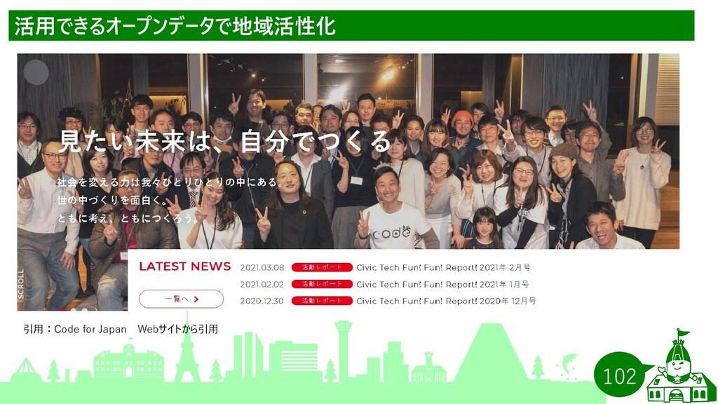 102 活用できるオープンデータで地域活性化 引用:Code for Japan  Webサイ...