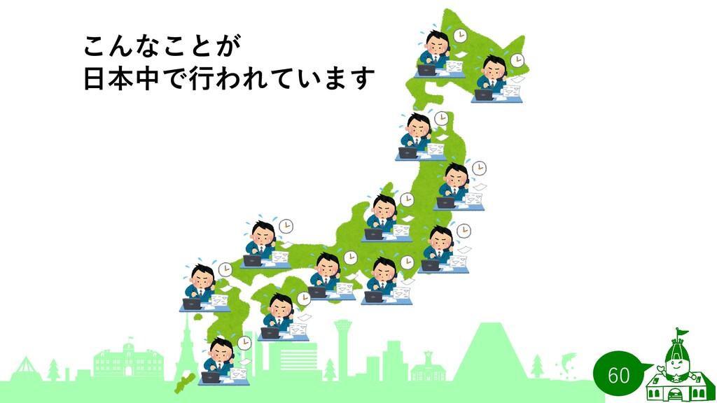 こんなことが 日本中で行われています 60