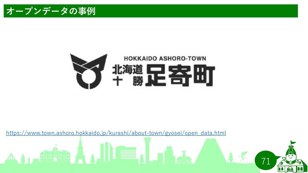 71 オープンデータの事例 https://www.town.ashoro.hokkaido....