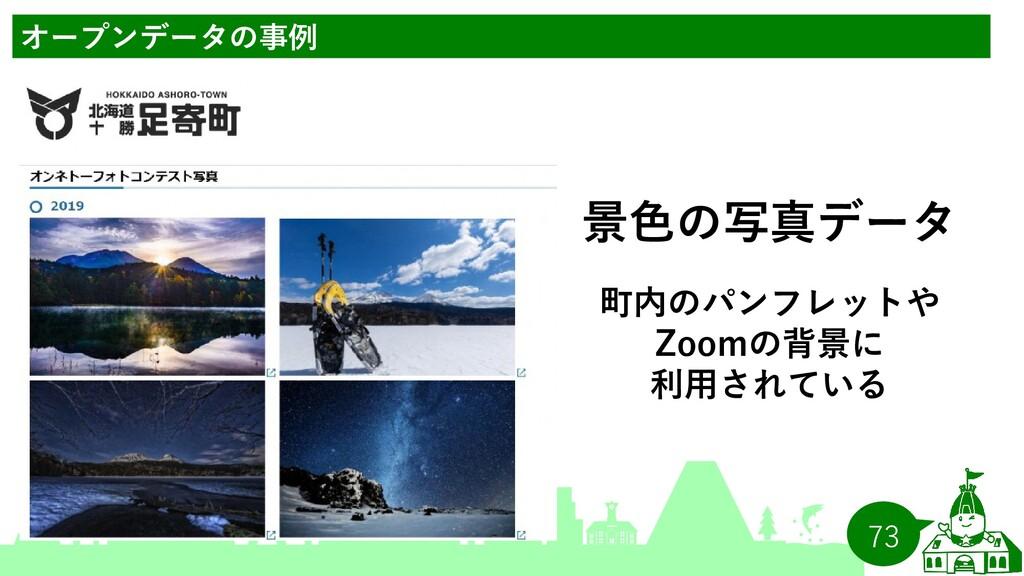 73 オープンデータの事例 景色の写真データ 町内のパンフレットや Zoomの背景に 利用され...