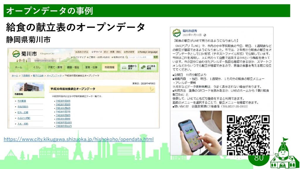 80 オープンデータの事例 静岡県菊川市 給食の献立表のオープンデータ https://www...
