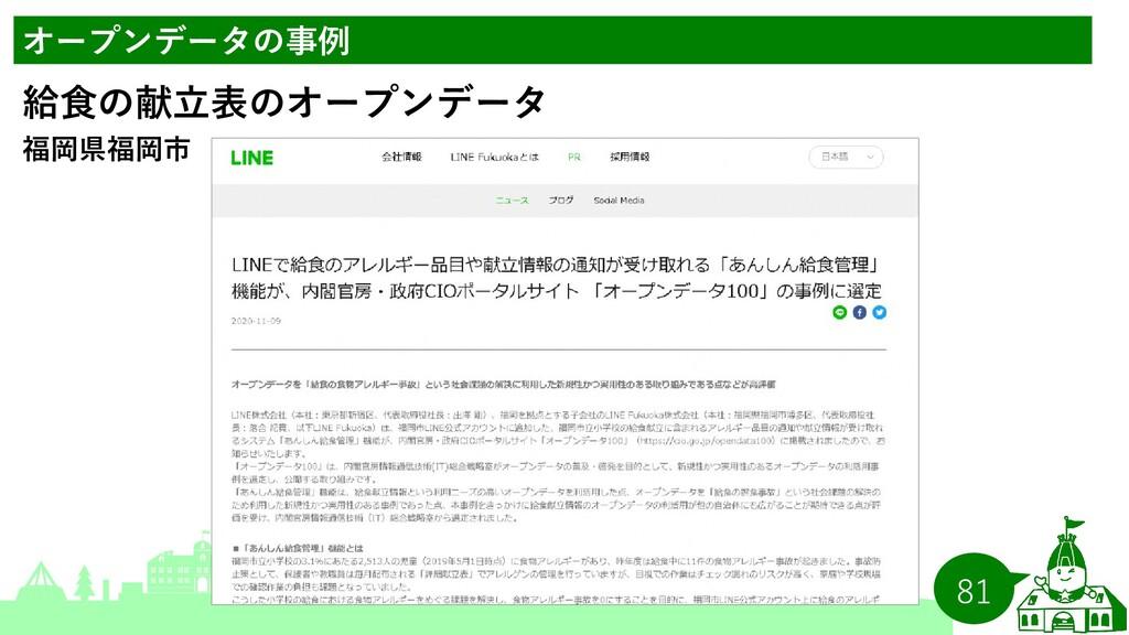81 オープンデータの事例 福岡県福岡市 給食の献立表のオープンデータ