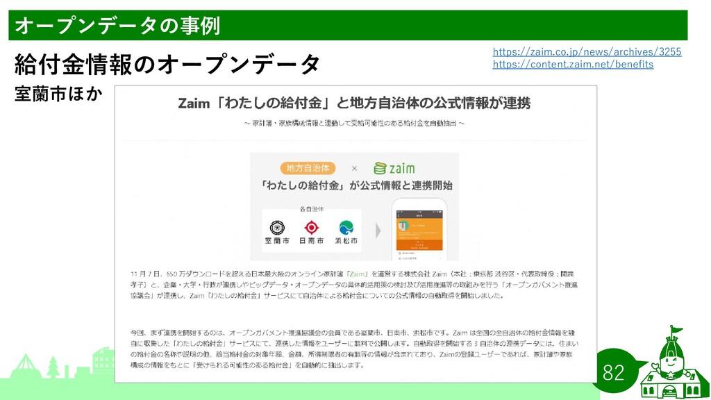 82 オープンデータの事例 室蘭市ほか 給付金情報のオープンデータ https://zaim....