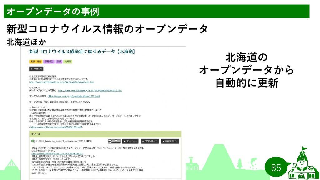 85 オープンデータの事例 北海道ほか 新型コロナウイルス情報のオープンデータ 北海道の オー...