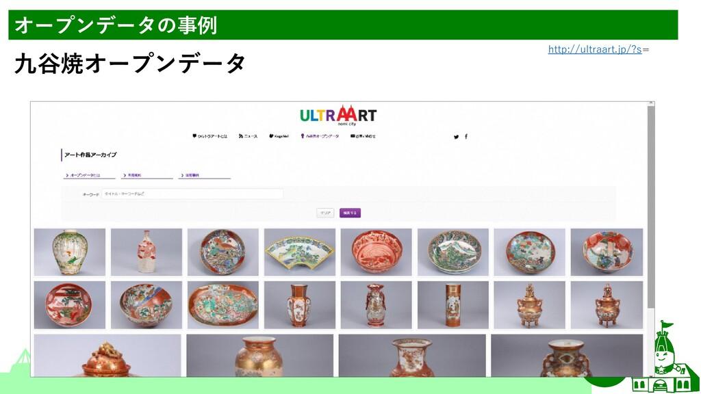 87 オープンデータの事例 http://ultraart.jp/?s= 九谷焼オープンデータ