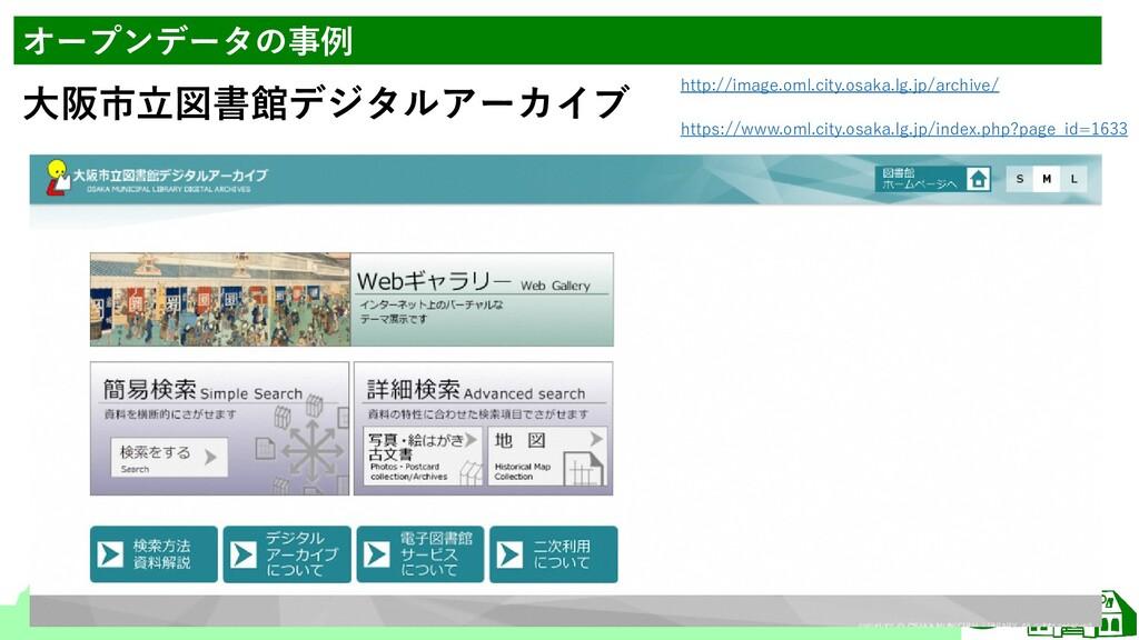 88 オープンデータの事例 大阪市立図書館デジタルアーカイブ http://image.oml...