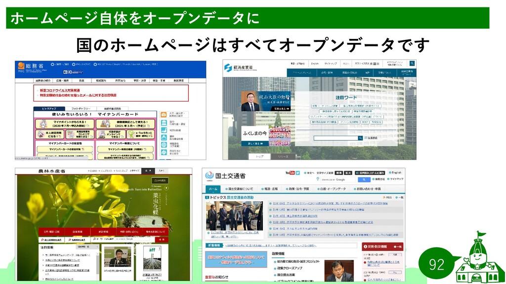 92 ホームページ自体をオープンデータに 国のホームページはすべてオープンデータです
