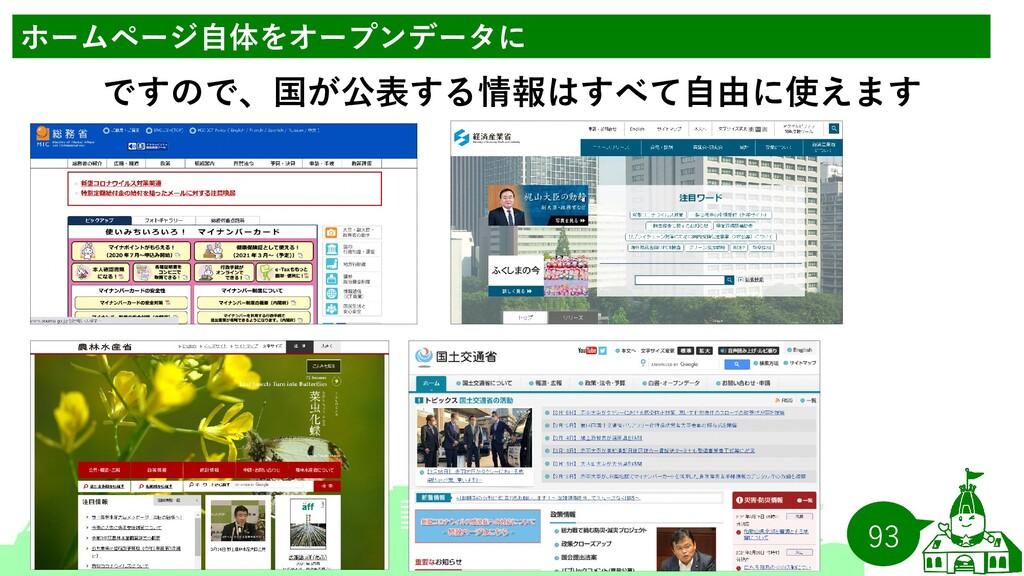 93 ホームページ自体をオープンデータに ですので、国が公表する情報はすべて自由に使えます