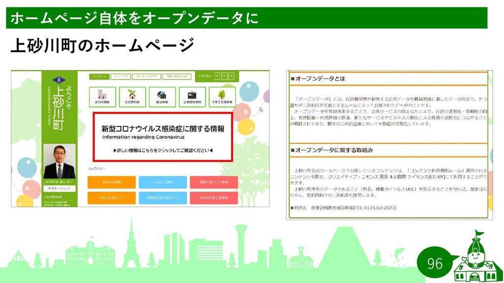 96 ホームページ自体をオープンデータに 上砂川町のホームページ