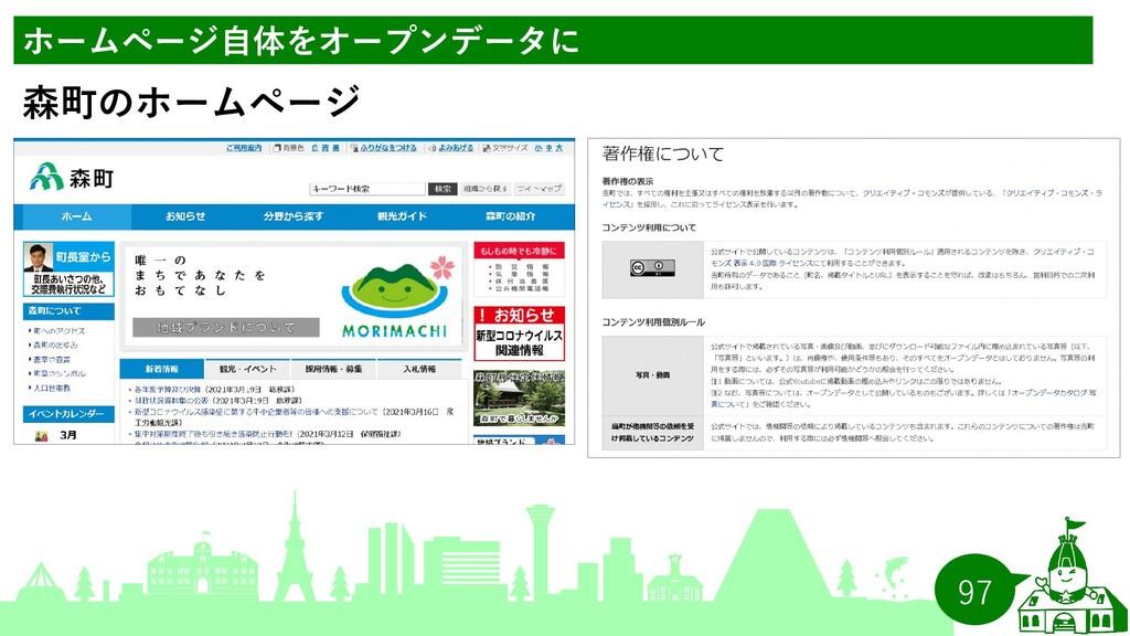97 ホームページ自体をオープンデータに 森町のホームページ